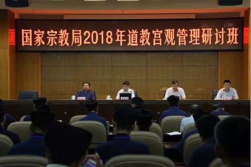 國家宗教局在京舉辦道教宮觀管理研討班.png